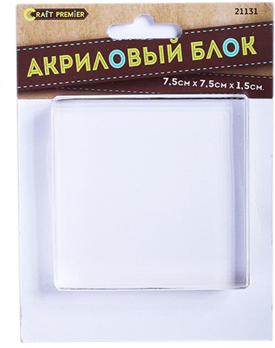 """Акриловый блок """"Craft Premier"""", 7,5 см х7,5 см х 1,5 см"""