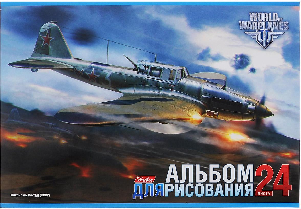 Hatber Альбом для рисования Самолеты: Штурмовик Ил-2(д), 24 листа нестеров ил 2 h059002 187e