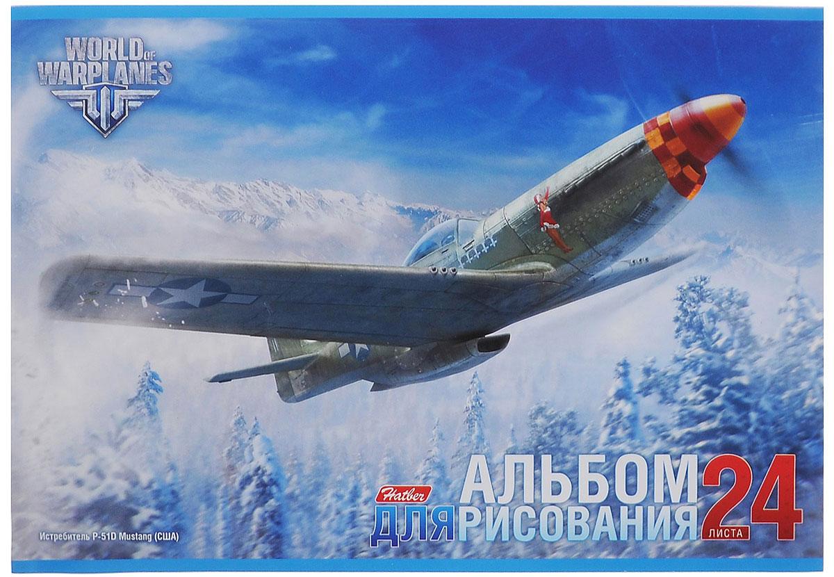 Hatber Альбом для рисования Самолеты: Истребитель P-51D, 24 листа реактивные самолеты из бумаги