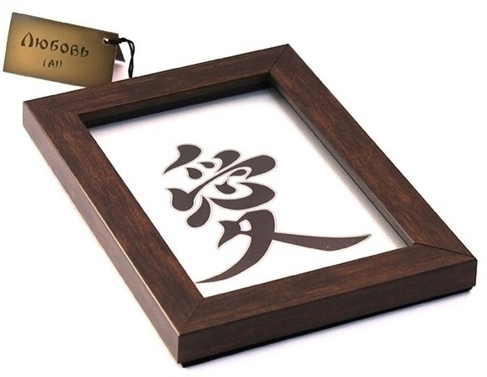 Панно с иероглифом Любовь, 19 см х 14 см94962Оригинальное настенное панно с иероглифом Любовь станет чудесным подарком и просто красивым украшением интерьера. Панно оформлено в застекленную рамку из дерева. Задняя стенка выполнена из мягкого бархата. Сзади имеется петелька для подвешивания на стену.Размер панно (с рамкой): 14 см х 19 см х 2 см.