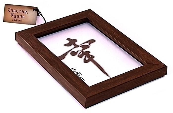 """Декоративное настенное панно """"Удача"""" выполнено в виде рамки с иероглифом внутри. Рамка изготовлена из  пластика, обратная сторона рамки оформлена бархатом.  Такое панно позволит вам украсить интерьер дома,  рабочего кабинета или любого другого помещения оригинальным образом.Панно оснащено специальной  петелькой для подвешивания.   С таким панно вы сможете не просто внести в интерьер элемент оригинальности, но и создать атмосферу  загадочности и изысканности."""
