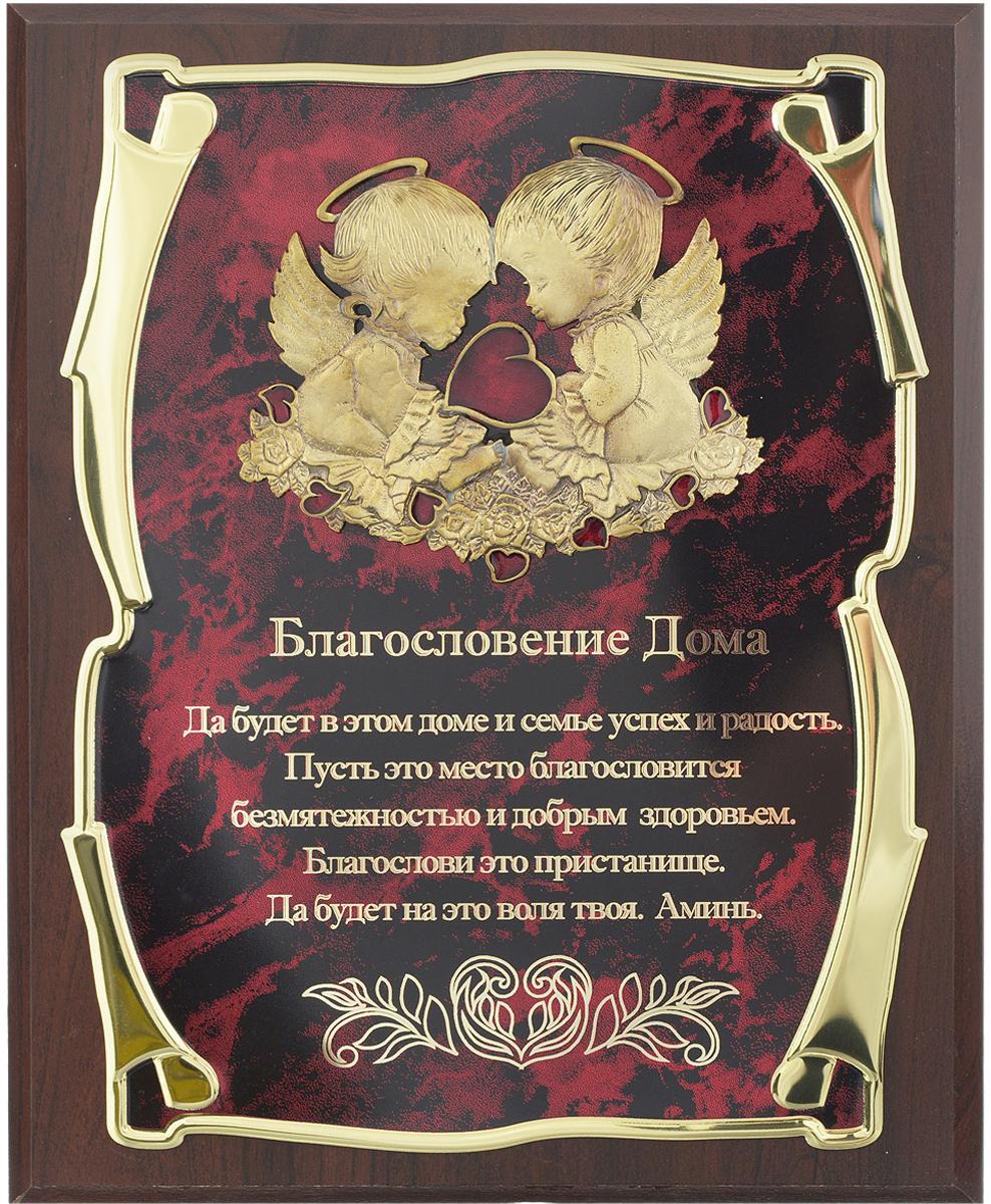 Панно Ангелы. Благословение дома, 20,5 см х 25,5 см. 6060500560605005Панно Ангелы. Благословение дома - замечательный сувенир и прекрасный элемент декора. Прямоугольное основание изделия выполнено изМДФ темно-коричневого цвета. По центру размещена металлическая пластина из латунированной стали, выполненная в форме двух ангелочков ссердечками. Сердечки покрыты эмалью красного цвета. Ниже расположена надпись-молитва: Благословение Дома. Да будет в этом доме исемье успех и радость. Пусть это место благословится безмятежностью и добрым здоровьем. Благослови это пристанище. Да будет на это волятвоя. Аминь. Технология нанесения текста - лазерная гравировка.С задней стороны имеются отверстия для размещения на стене.Панно упаковано в изысканную подарочную коробку, закрывающуюся на замочек. Внутренняя поверхность коробки задрапирована атласнойтканью светлых тонов.