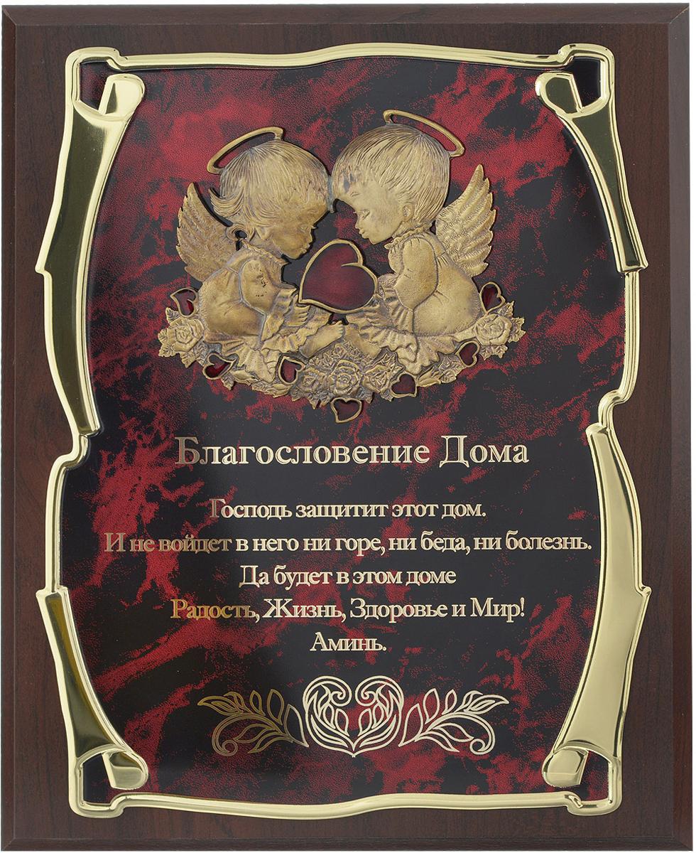 """Панно """"Ангелы. Благословение дома"""" - замечательный сувенир и прекрасный элемент декора. Прямоугольное основание изделия выполнено из МДФ темно-коричневого цвета. По центру размещена металлическая пластина из латунированной стали, выполненная в форме двух ангелочков с сердечками. Сердечки покрыты эмалью красного цвета. Ниже расположена надпись-молитва: """"Благословение Дома. Господь защитит этот дом. И не войдет в него ни горе, ни беда, ни болезнь. Да будет в этом доме Радость, Жизнь, Здоровье и Мир! Аминь"""". Технология нанесения текста - лазерная гравировка.  С задней стороны имеются отверстия для размещения на стене.  Панно упаковано в изысканную подарочную коробку, закрывающуюся на замочек. Внутренняя поверхность коробки задрапирована атласной тканью светлых тонов."""