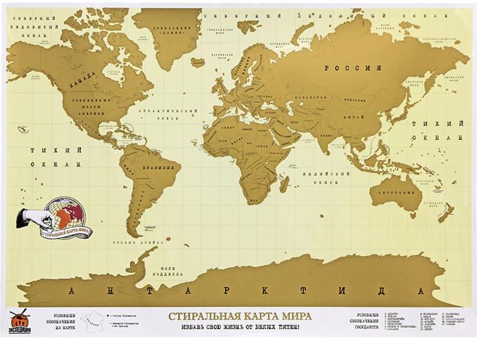 Стиральная карта мира ExpeditionPC 1129Каждый человек - первооткрыватель по духу. Нам нравится стирать белые пятна и ломать границы, узнавать новое и яркое, общаться и путешествовать. Поэтому у каждого - своя история открытий. Эта карта - наглядный дневник путешествий, для записей в котором вам понадобится не карандаш, а монетка. Она откроет вам в ярких цветах уже покоренные вами страны и континенты и оставит под матовым слоем области, где вы еще не были. Путешествуйте, познавайте мир и избавьте эту карту (равно как и свою жизнь) от белых пятен! Характеристики:Размер карты: 58 см x 82 см. Материал: картон. Размер упаковки: 7 см x 7 см x 62 см. Изготовитель: Китай. Артикул: ESM-02. В походе, на рыбалке, в экспедиции или в других экстремальных условиях вы можете оказаться в ситуации, когда от надежности снаряжения будет зависеть ваш комфорт и ваша безопасность! Продукты под торговой маркой Expedition пригодятся в самых суровых испытаниях, которым может подвергнуться человек во время путешествия. Разработано компанией Ruyan Co, Германия.