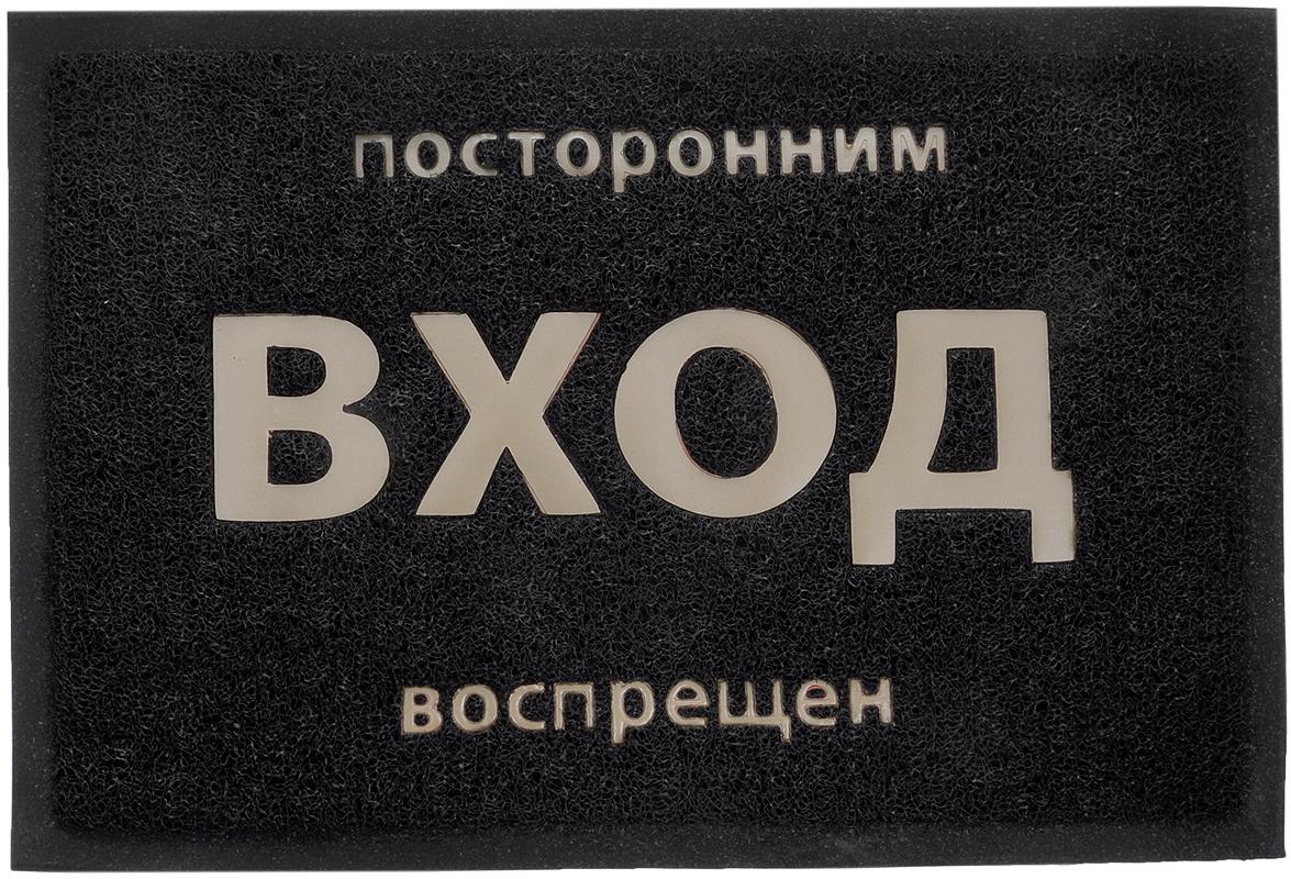 Коврик придверный Vortex Посторонним вход воспрещен, цвет: черный, светло-коричневый, 40 х 60 см коврик придверный 35х60 см черный свинка vortex 20028