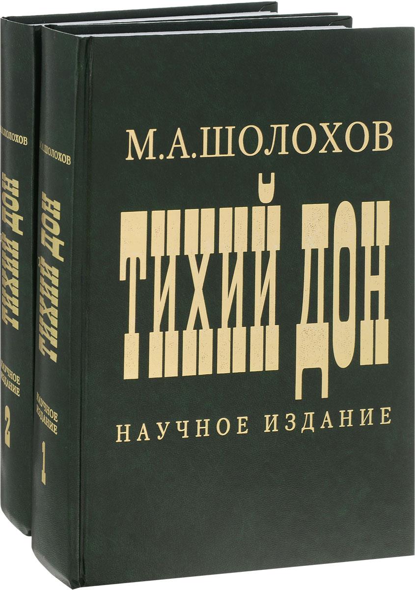 М. А. Шолохов Тихий Дон. Научное издание. В 2 томах (комплект из 2 книг) цена