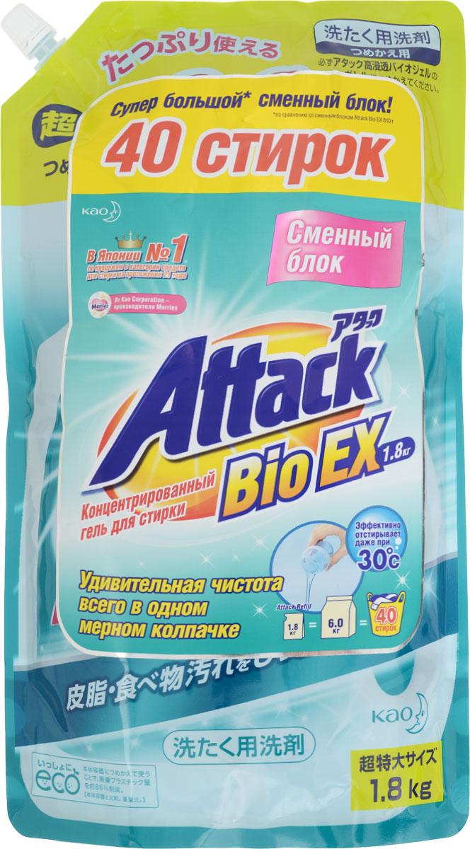 Гель для стирки Attack Bio EX, универсальный, концентрированный, сменный блок, 1,8 кг62030012Гель Attack Bio EX предназначен для стирки белых, цветных и темных тканей (хлопок, лен, синтетика). Не подходит для шерсти и шелка. Средство быстро растворяется в холодной воде и хорошо вымывается, не оставляя мелких частиц, раздражающих кожу. Проникает глубоко в волокно и вымывает въевшуюся грязь, засаленность и неприятные запахи. Безупречно отстирывает в холодной воде, что позволяет носить любимые вещи дольше, снизить время стирки и расход электроэнергии. Сохраняет и усиливает яркость цветов. Не оставляет белых разводов. Не содержит фосфатов и хлора. Обладает приятным ароматом. Товар сертифицирован.Уважаемые клиенты! Обращаем ваше внимание на то, что упаковка может иметь несколько видов дизайна. Поставка осуществляется в зависимости от наличия на складе.