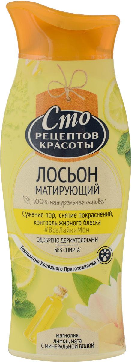 Сто рецептов красоты Лосьон матирующ для лица Антибактериальный эффект 100 мл110256868Лосьон для лица на основе лимонного сока и мятного чая обладает усиленнымантибактериальным эффектом и не оставляет жирного блеска. Активные компоненты геляэффективно очищают кожу от загрязнений, оказывают антисептическое действие, тонизируют иосвежают. Результат: чистая, красивая кожа, сияющая здоровьем!Уважаемые клиенты! Обращаем ваше внимание на то, что упаковка может иметь несколько видов дизайна.Поставка осуществляется в зависимости от наличия на складе.