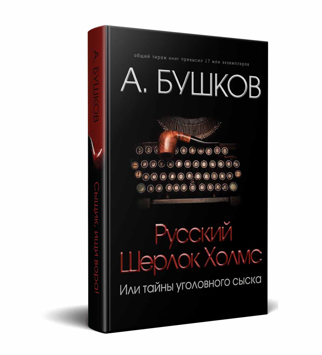 Русский Шерлок Холмс, или Тайны уголовного сыска. А. Бушков