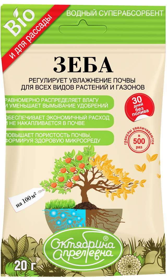 "Средство Октябрина Апрелевна ""Зеба"", 30 дней без полива для всех культур и газона, 20 г"