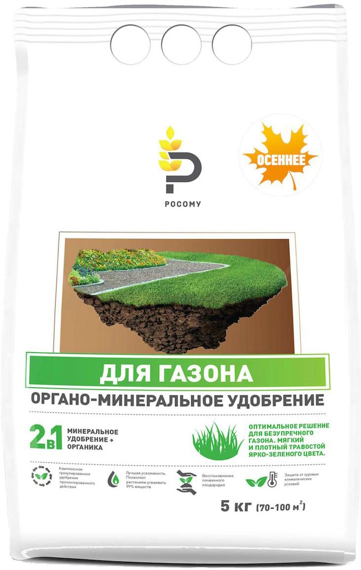 Удобрение РОСОМУ Осеннее, для газона, органоминеральное, 5 кг00-00000306РОСОМУ Осеннее - комплексное гранулированное удобрение пролонгированного действия. Восстанавливает почвенное плодородие, способствует мягкому и плотному травостою ярко-зеленого цвета. Оптимальное решение для безупречного газона. Уникальность удобрения заключается в том, что оно сочетает в себе лучшие свойства как органических, так и минеральных удобрений. Технология РОСОМУ позволяет сохранить всю питательную ценность органики (превосходящую в несколько раз компост) и обеспечить усвоение растениями до 90% минеральных элементов (обычное минеральное удобрение усваивается на 35%).Органическое вещество 70-85%, NPK 2:6:12 +3% MgО + S + Fe + Mn + Cu + Zn + B.Товар сертифицирован.