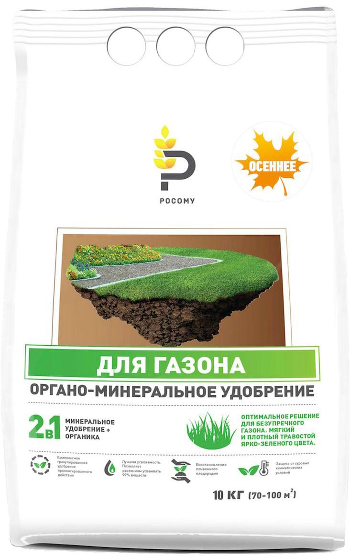 """РОСОМУ """"Осеннее"""" - комплексное гранулированное удобрение пролонгированного действия. Восстанавливает почвенное плодородие, способствует мягкому и плотному травостою ярко-зеленого цвета. Оптимальное решение для безупречного газона. Уникальность удобрения заключается в том, что оно сочетает в себе лучшие свойства как органических, так и минеральных удобрений. Технология """"РОСОМУ"""" позволяет сохранить всю питательную ценность органики (превосходящую в несколько раз компост) и обеспечить усвоение растениями до 90% минеральных элементов (обычное минеральное удобрение усваивается на 35%).Органическое вещество 70-85%, NPK 2:6:12 +3% MgО + S + Fe + Mn + Cu + Zn + B.Товар сертифицирован."""
