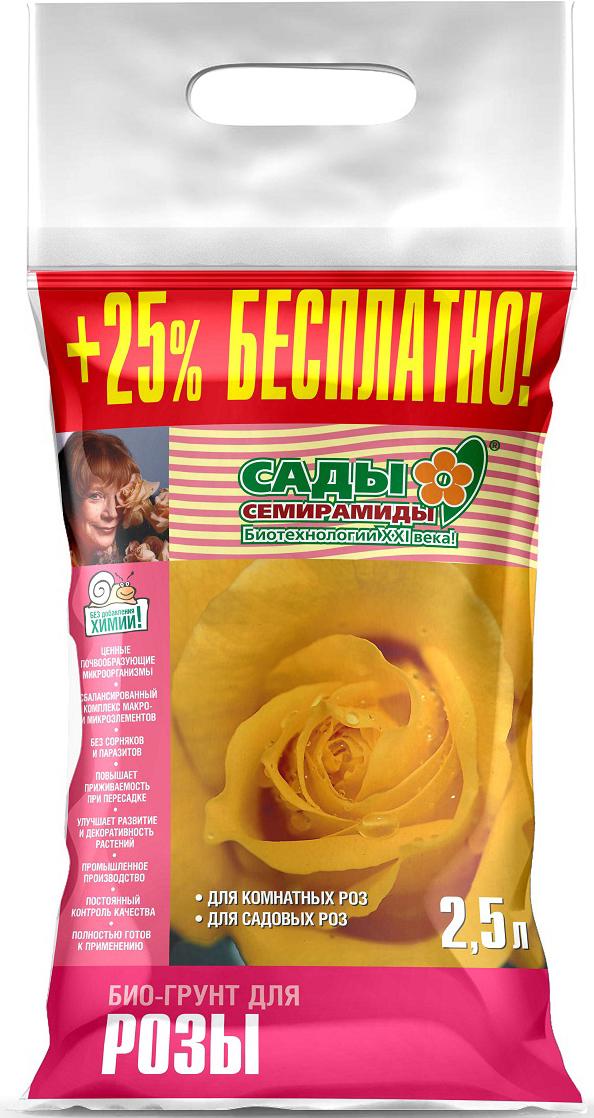 Грунт БИУД Сады Семирамиды, для розы, 2,5 лbiud0043Биогрунт для розы Сады Семирамиды:-экологически чистый, 100 % натуральный биогрунт;-без искусственной минерализации химическими удобрениями;-содержит ценные почвообразующие микроорганизмы;-имеет в своем составе полный набор микро- и макроэлементов для выращивания всех видов и сортов роз (комнатных, чайно-нибридных, флорибунда, плетичтых, кустарников, патио, почвопокровных, миниатюрных и т.д.)- не содержит семян сорняков, болезнетворных бактерий, яиц глистов и личинок паразитов;-улучшает приживаемость растений при пересадке;-обеспечивает развитие мощной корневой системы;-способствует улучшению декоративных качеств растений;-промышленное производство и постоянный контроль качества;- полностью готов к использованию!Состав грунта: торф верховой, торф низинный, песок, керамзит, мелкий щебень, доломитовая крошка, компост БИУД, рН 5.5-6.5 (нейтральный).Массовая доля:Азота общева 0.6%Фосфора общего 0.3%Калия общего 0.3%Воды не более 60%