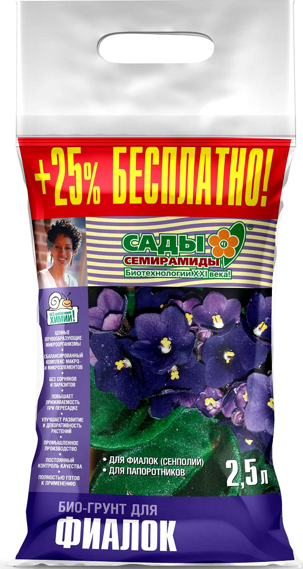 Экологически чистый, 100% натуральный биогрунт.Без искусственной минерализации удобрениями.Содержит ценные почвообразующие микроорганизмы.Имеет в своем составе полный набор микро- и макроэлементов для выращивания фиалок и папоротников.Не содержит семян сорняков и болезнетворных бактерий, яиц глистов и личинок паразитов.Улучшает приживаемость растений при пересадке/посадке.Обеспечивает развитие мощной корневой системы.Способствует улучшению декоративных качеств растений.Промышленное производство и постоянный контроль качества.Полностью готов к использованию.