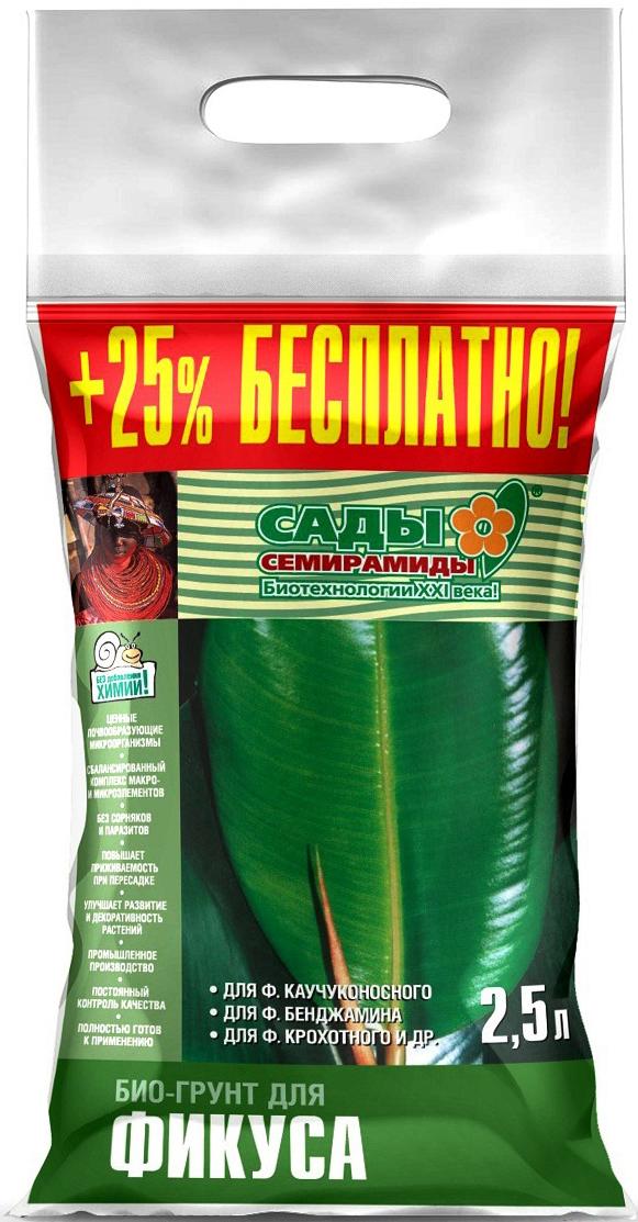 Экологически чистый, 100% натуральный биогрунт.Без искусственной минерализации удобрениями.Содержит ценные почвообразующие микроорганизмы.Имеет в своем составе полный набор микро- и макроэлементов для выращивания фикусов (каучуконосного, бенджамина, треугольного, ржаволистного, священного, лировидного, бенгальского, баньяна и т.д.).Не содержит семян сорняков и болезнетворных бактерий, яиц глистов и личинок паразитов.Улучшает приживаемость растений при пересадке/посадке.Обеспечивает развитие мощной корневой системы.Способствует улучшению декоративных качеств растений.Промышленное производство и постоянный контроль качества.Полностью готов к использованию.