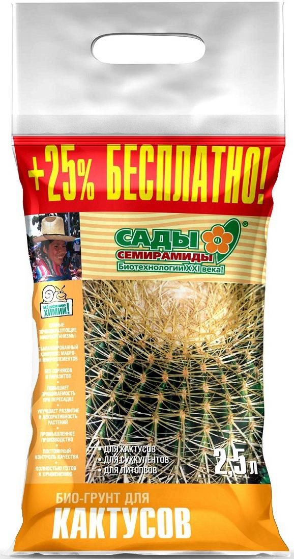 Грунт БИУД Сады Семирамиды, для кактуса, 2,5 л для кактусов и суккулентов