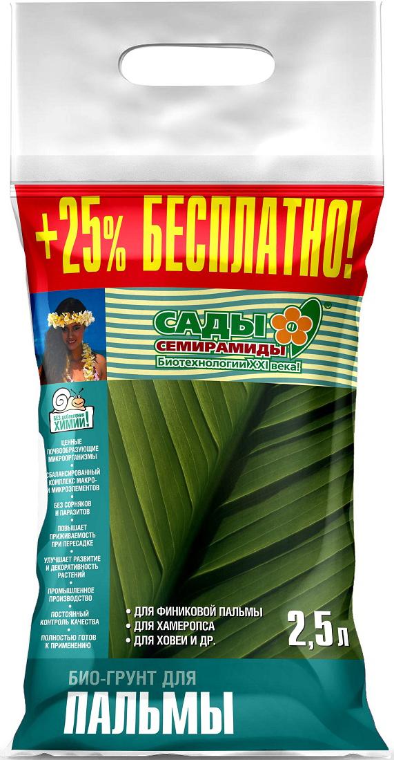 Грунт БИУД Сады Семирамиды, для пальмы, 2,5 лbiud0048Биогрунт для пальмы Сады Семирамиды:-экологически чистый, 100 % натуральный биогрунт;-без искусственной минерализации химическими удобрениями;-содержит ценные почвообразующие микроорганизмы;-имеет в своем составе полный набор микро- и макроэлементов для выращивания пальм (раниса, ливистонии, финиковой пальмы, трахикарпуса, хамеропса, ховеи и т.д.).- не содержит семян сорняков, болезнетворных бактерий, яиц глистов и личинок паразитов;-улучшает приживаемость растений при пересадке;-обеспечивает развитие мощной корневой системы;-способствует улучшению декоративных качеств растений;-промышленное производство и постоянный контроль качества;- полностью готов к использованию!Рекомендации по применению: В основном пальмы светолюбивы, хотя некоторые переносят и тень. В процессе роста их поворачивают то одной, то другой стороной к свету. Весной и летом поливают обильно, а листья регулярно опрыскивают или протирают губкой, смоченной теплой водой. Зимой пальмы вступают в период покоя и полив необходимо сократить.Если Ваше растение замедлилось в росте, а корни полностью оплели земляной ком, значит, пришла пора его пересадить:-Возьмите новый горшок (на размер больше);-Насыпьте на дно дренаж из камешков, черепков или керамзита;-Извлеките растение из старого горшка, аккуратно отряхните с корня старую землю;-Поместите растение по центру нового горшка, не заглубляя корневую шейку;-Засыпьте по краям биогрунт Сады Семирамиды, постепенно утрамбовывая его ложкой или посадочным колышком.После пересадки полейте растение и в течение недели держите его в тени.Состав грунта: Торф низинный, песок речной, крупнозернистый, керамзит, мелкий щебень, доломитовая крошка, компост БИУД. рН 6,5-7,5 (слабощелочной).Массовая доля:• Азота общего 0,3-0,6%• Фосфора общего 0,1-0,35%• Калия общего 0,2-0,4%• Воды не более 60%.