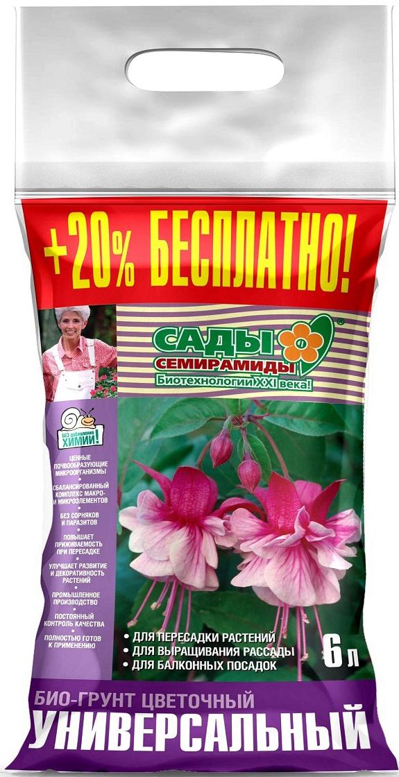 Грунт БИУД Сады Семирамиды. Цветочный, 6 лbiud0052Биогрунт Универсальный Сады Семирамиды:-экологически чистый, 100 % натуральный биогрунт;-без искусственной минерализации химическими удобрениями;-содержит ценные почвообразующие микроорганизмы;-имеет в своем составе полный набор микро- и макроэлементов для выращивания большинства комнатных растений и балконных растений.- не содержит семян сорняков, болезнетворных бактерий, яиц глистов и личинок паразитов;-улучшает приживаемость растений при пересадке;-обеспечивает развитие мощной корневой системы;-способствует улучшению декоративных качеств растений;-промышленное производство и постоянный контроль качества;- полностью готов к использованию!Состав грунта: торф верховой, торф низинный, песок крупнозернистый речной, керамзит, доломитовая мука, вермикулит вспученный, компост Биуд, рН 5.7-6.9 (нейтральный).Массовая доля:азот 0,3-0,9%;фосфор 0,1-0,4%;калий 0,1-0,3%;кальций 0,1-0,4%;вода не более 53%.