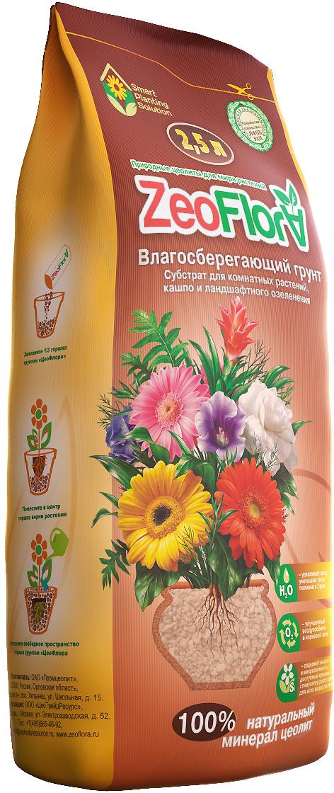 Влагосберегающий грунт универсальный ZeoFlora, для всех видов растений, 2,5 л4660013880196Влагосберегающий грунт ZeoFlora - универсальный пористый влагоемкий грунт для всех видов растений на основе натурального минерала цеолита. Субстрат с высоким содержанием доступных форм калия, фосфора, кремния и микроэлементов. Стимулирует рост, создает оптимальные условия для роста корневой системы. Аккумулирует и сохраняет влагу. Состав: 100% природный минерал цеолит Хотынецкого месторождения (Орловские цеолиты). Минерал специальным образом раздроблен, высушен и обожжен. Размер частиц: 3-5 мм – 24%, 2-3 мм – 44%, 1-2 мм – 28%, менее 1 мм – 4%.Назначение: • Используется в качестве основного грунта для выращивания всех видов комнатных растений, уличного озеленения и выращивания в контейнерах и кашпо.• Используется в качестве добавки-кондиционера почв в объеме от 10 до 90% от объема основного грунта. • Используется в качестве декоративного мульчирующего материала. Свойства: • Удерживает влагу и питательные вещества в корнеобитаемой зоне растений, способствует снижению частоты полива в 2-3 раза. Обеспечивает постепенное и постоянное снабжение растений водой и элементами питания. • Стимулирует рост корневой системы растений. Содержит в составе природный доступный кремний и микроэлементы. Кремний повышает устойчивость к засухе и стрессовым ситуациям. • Увеличивает количество бутонов, обеспечивает активное цветение благодаря доступному фосфору, калию и комплексу микроэлементов. • Оптимальный воздушный режим даже при максимальном насыщении водой.• Не распадается в воде, сохраняет структуру.