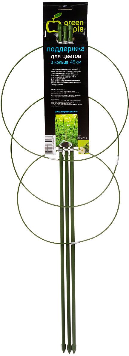 Поддержка для цветов 3 кольца Green Apple