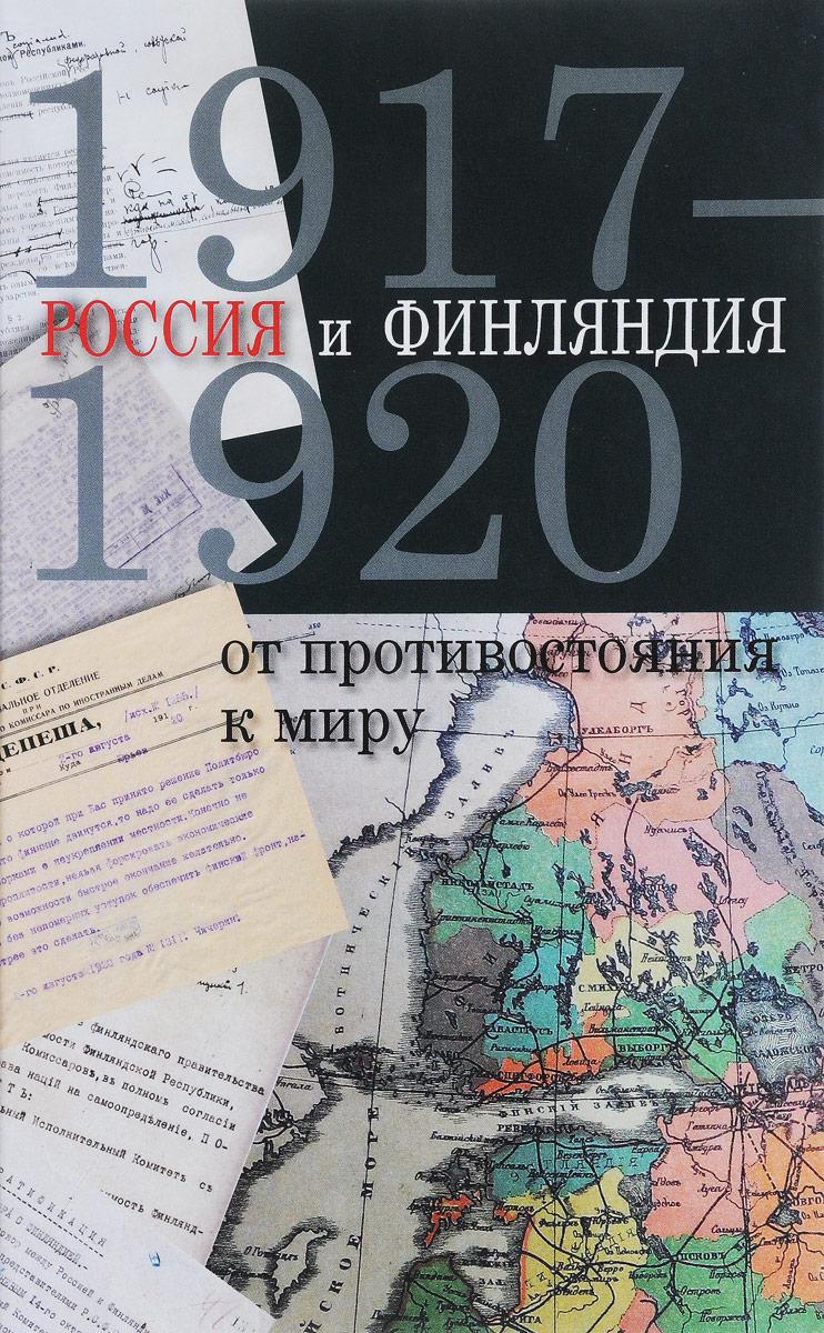 Россия и Финляндия: от противостояния к миру. 1917–1920 ISBN: 978-5-906594-15-0