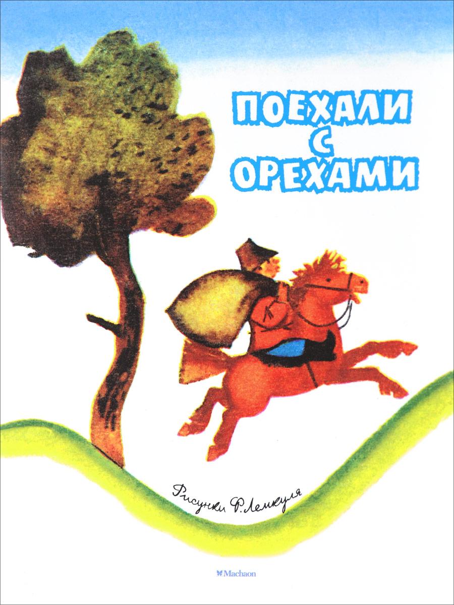 Федор Лемкуль Поехали с орехами поехали