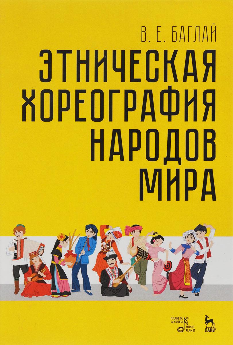 В. Е. Баглай Этническая хореография народов мира. Учебное пособие