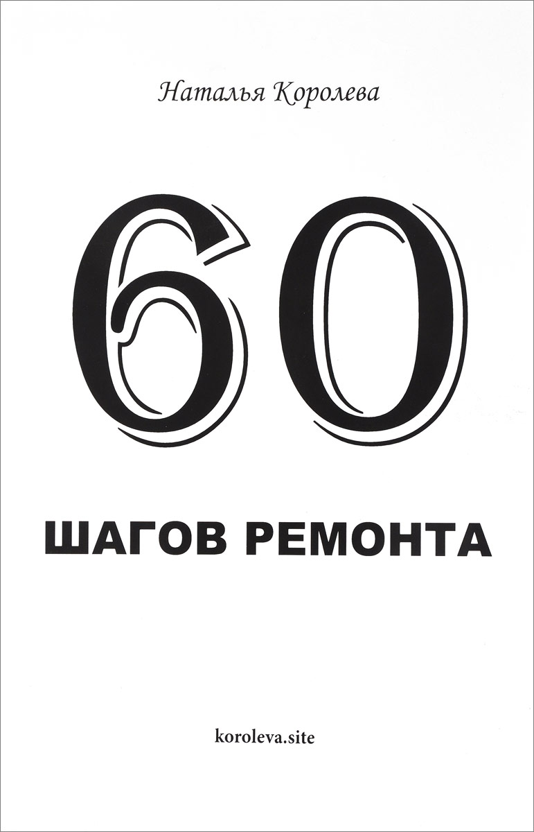 Книга 60 шагов ремонта. Королева Н.В.. Королева Н.В.