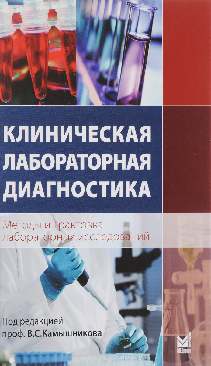 Zakazat.ru: Клиническая лабораторная диагностика. Методы и трактовка лабораторных исследований. В. С. Камышников