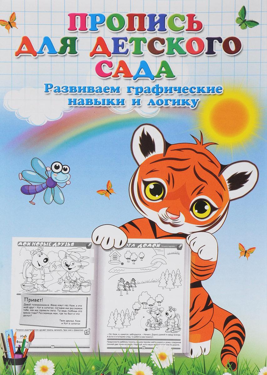Пропись для детского сада. Развиваем графические навыки и логику монитор чтобы глаза не уставали