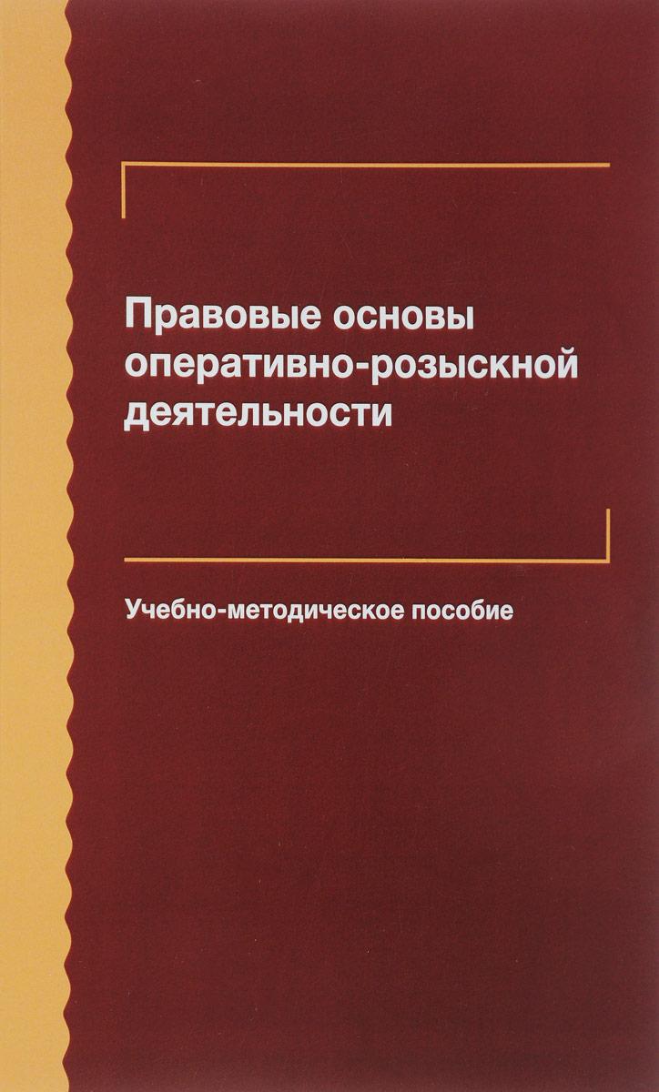 Правовые основы оперативно-розыскной деятельности. Учебно-методическое пособие