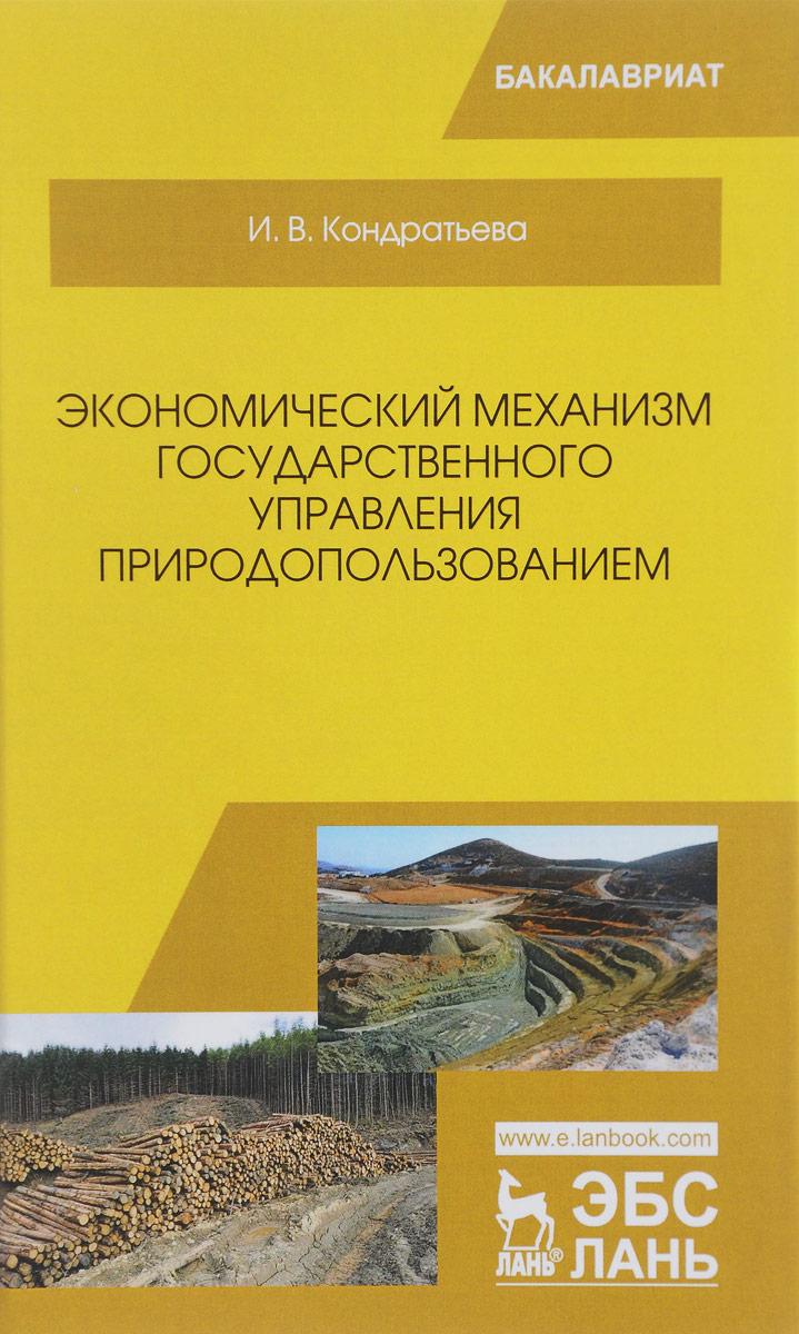 Экономический механизм государственного управления природопользованием. Учебное пособие