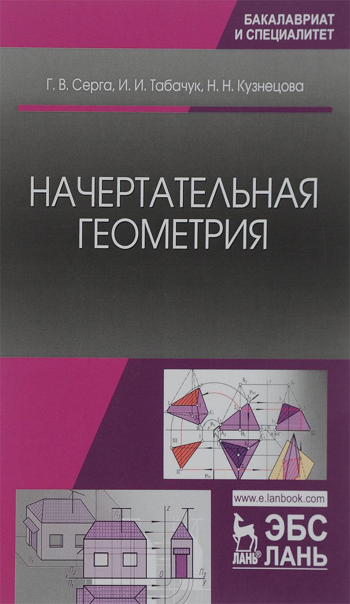Г. В. Серга, И. И. Табачук, Н. Н. Кузнецова Начертательная геометрия. Учебник