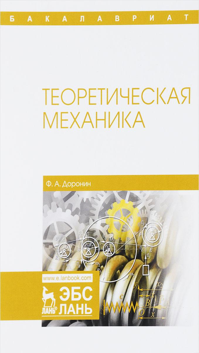 Ф. А. Доронин Теоретическая механика. Учебное пособие