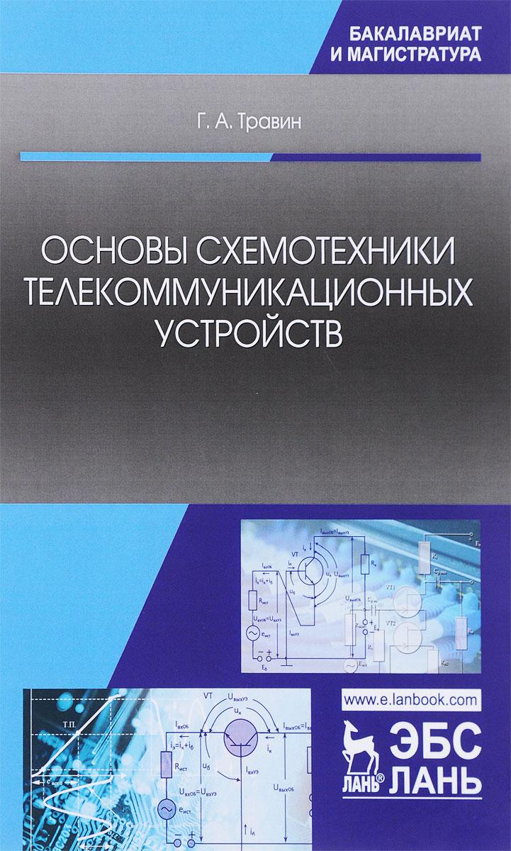 Г. А. Травин Основы схемотехники телекоммуникационных устройств. Учебное пособие