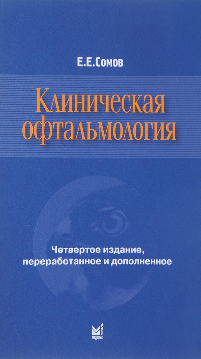 Е. Е. Сомов Клиническая офтальмология