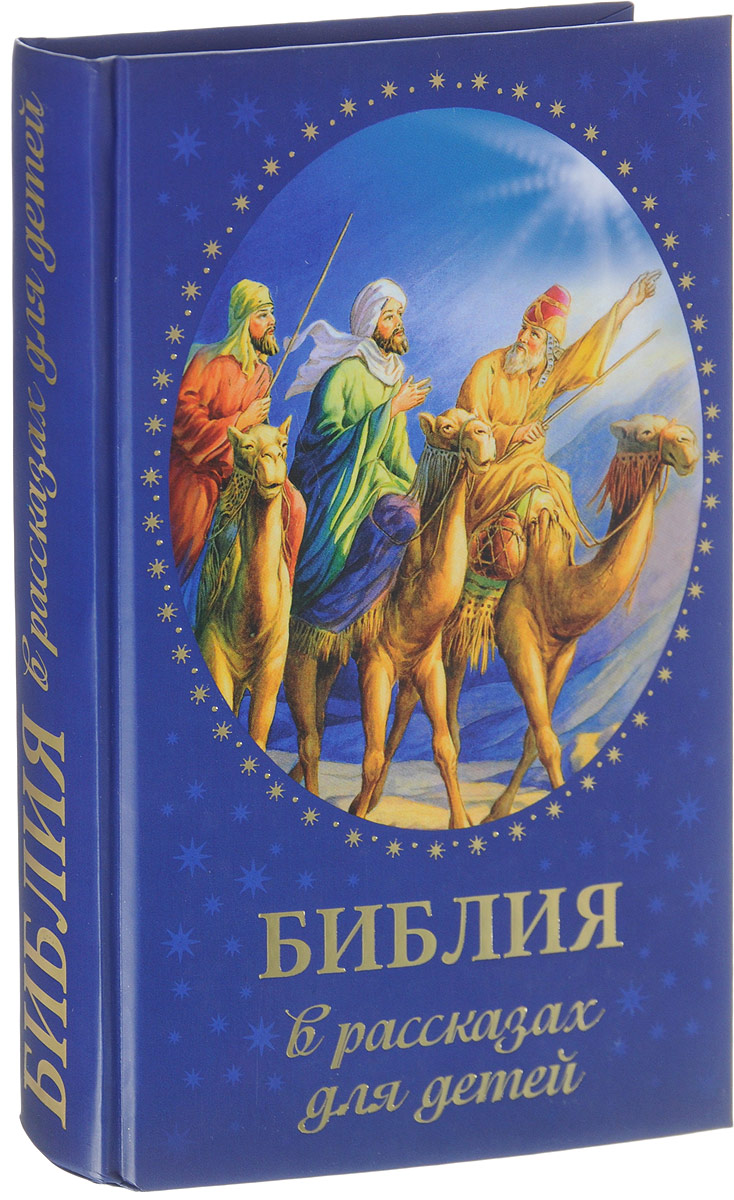 Zakazat.ru: Библия в рассказах для детей