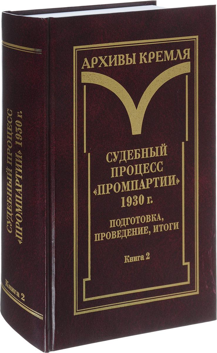 Судебный процесс промпартии 1930 г. Подготовка, проведение, итоги. Книга 2 baron тирамису темный шоколад с начинкой 100 г