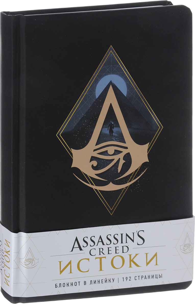 Assassin's Creed. Блокнот книга для записей с практическими упражнениями для здорового позвоночника