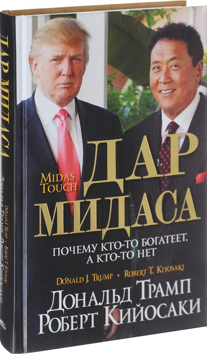 Роберт Кийосаки, Дональд Трамп Дар Мидаса кийосаки роберт т отойти от дел молодым и богатым