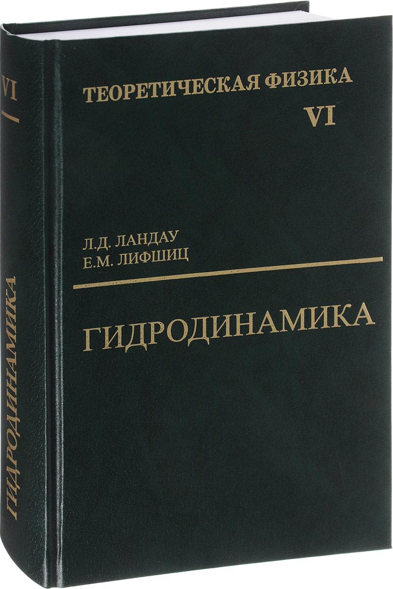 Теоретическая физика. Учебное пособие. В 10 томах. Том 6. Гидродинамика
