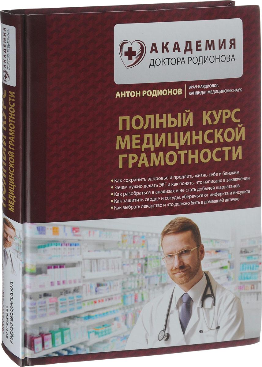 9785040922987 - Антон Родионов: Полный курс медицинской грамотности - Книга