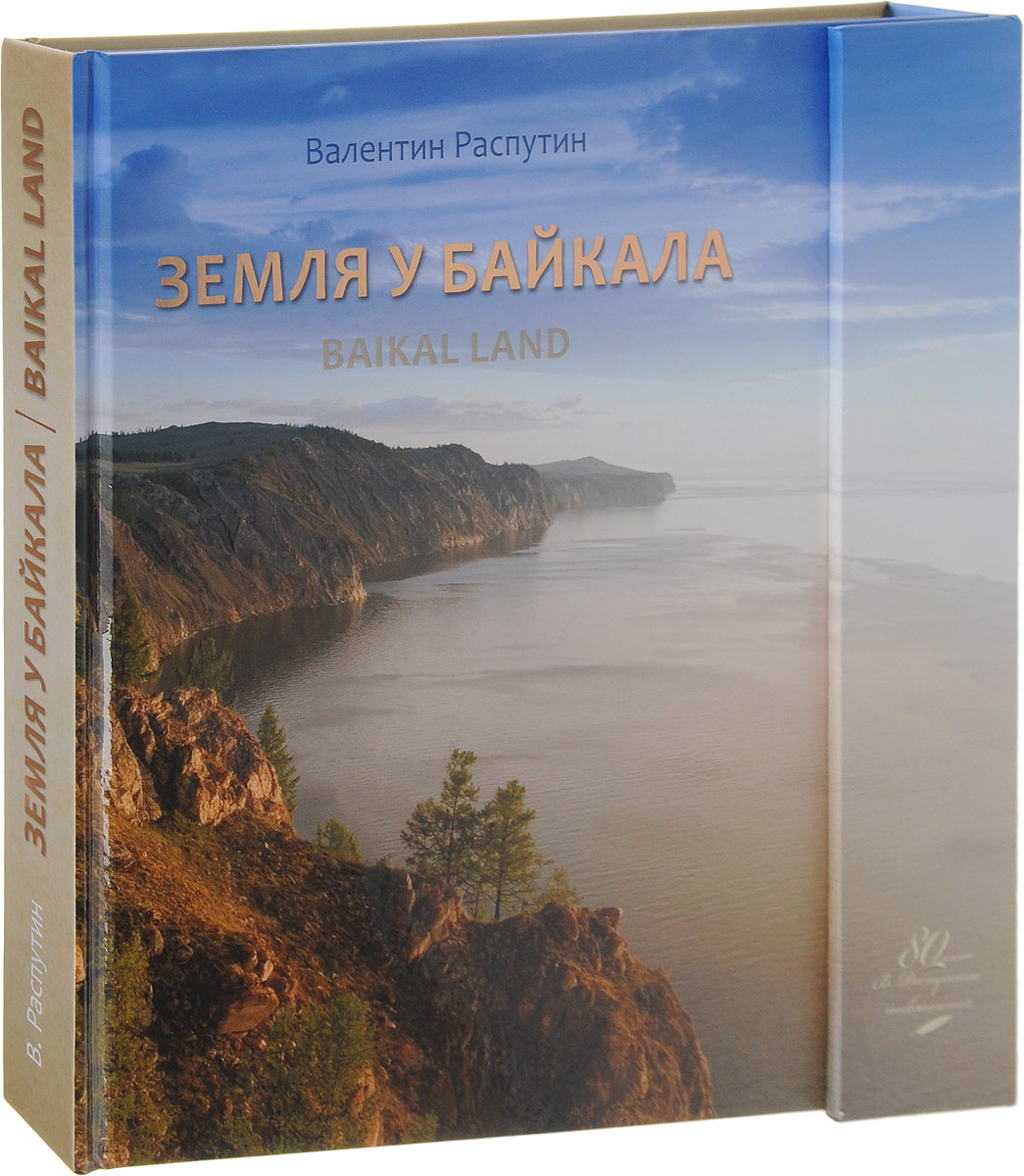 алентин Распутин Земля у байкала / Baikal Land
