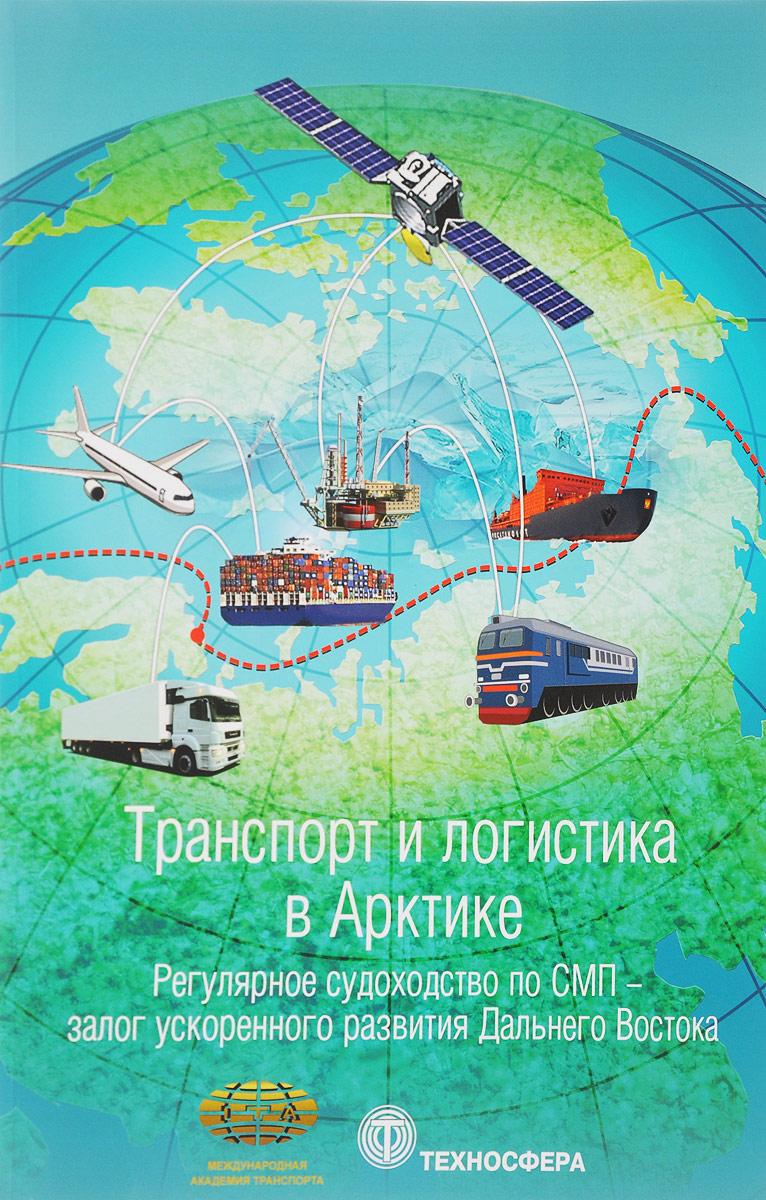 Транспорт и логистика в Арктике. Альманах № 3, 2017. Регулярное судоходство по СМП - залог ускоренного развития Дальнего Востока