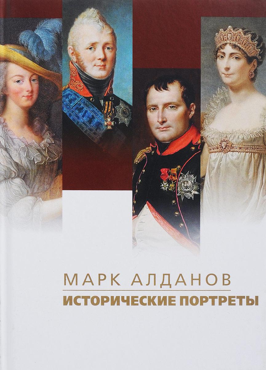 Исторические портреты. Марк Алданов