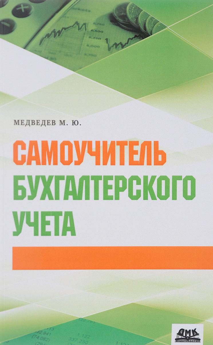 М. Ю. Медведев Самоучитель бухгалтерского учета о агафонов п лондонов ю соловьев самоучитель игры на баяне