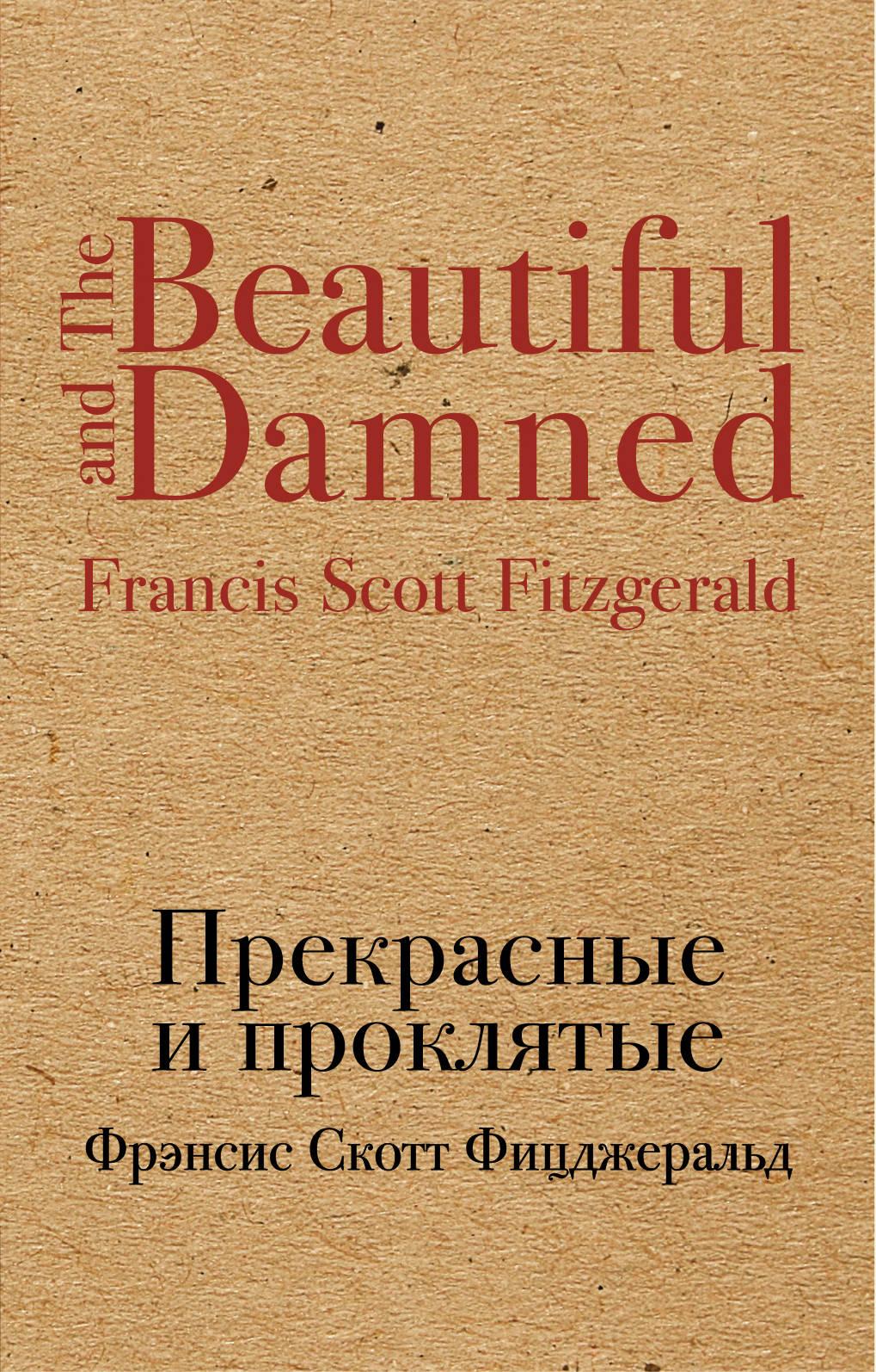Прекрасные и проклятые, Фрэнсис Скотт Фицджеральд