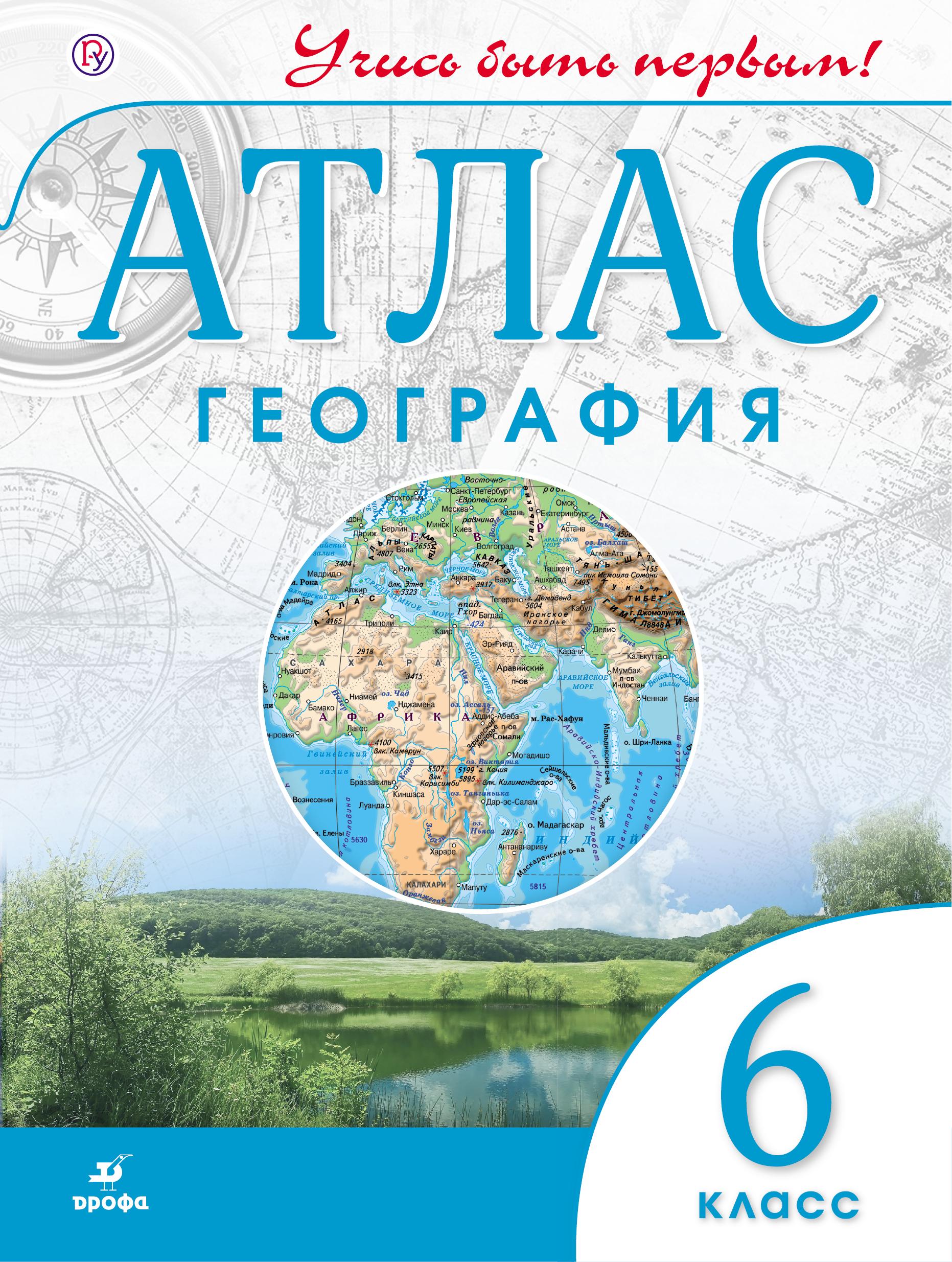 С. В. Курчина География. 6 класс. Атлас календарь по географии 6 класс