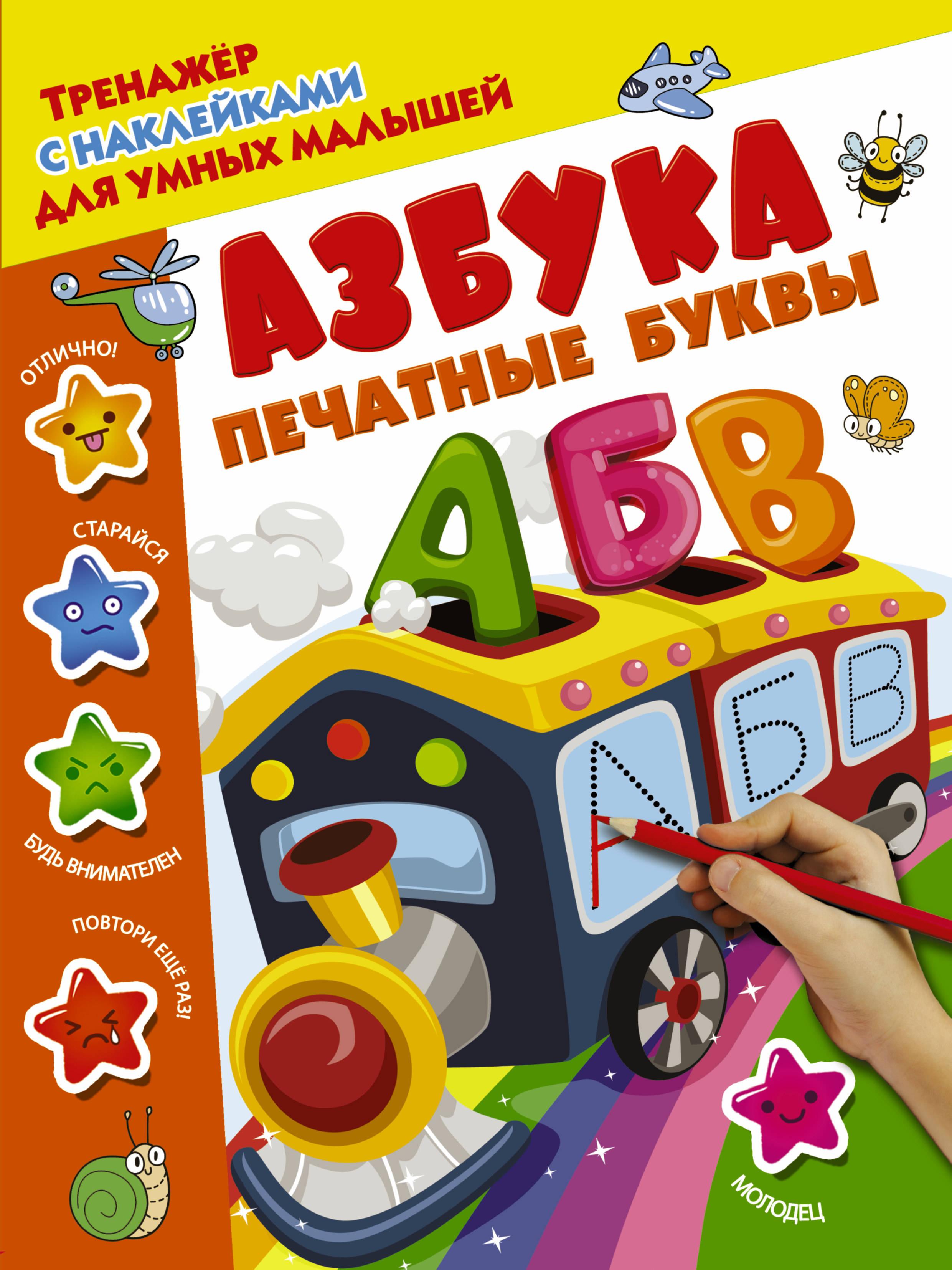 Азбука. Печатные буквы книги хоббитека познаю играя волшебный альбом дошкольника печатные буквы счет до 10 панда
