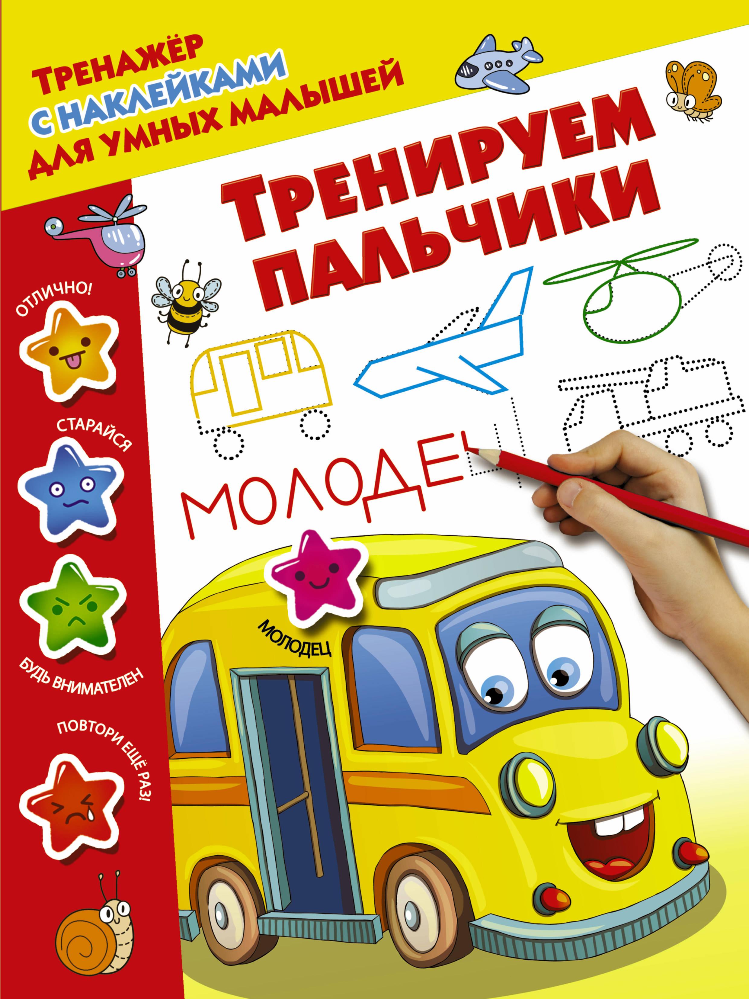 Тренируем пальчики тренируем пальчики пособие для детей 5 6 лет